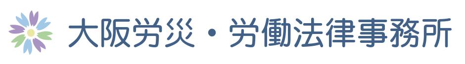 大阪労災・労働法律事務所